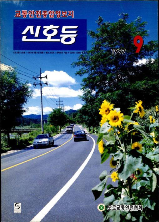 1997년 9월호 교통안전종합정보지 신호등