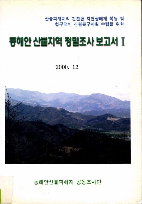 산불피해지의 건전한 자연생태계 복원 및 항구적인 산림복구계획 수립을 위한 동해안 산불지역 정밀조사 보고서 1