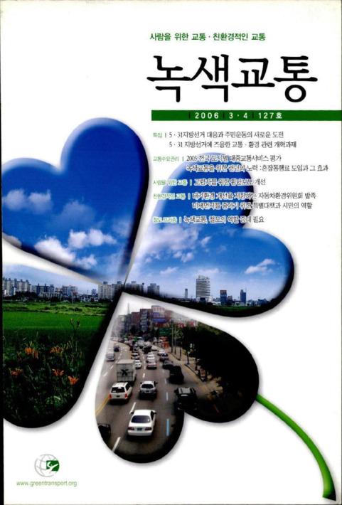 녹색교통 127호