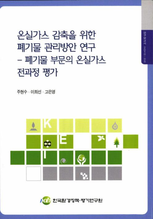 온실가스 감축을 위한 폐기물 관리방안 연구
