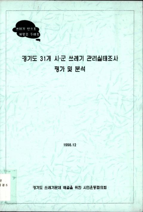 경기도 31개 시.군 쓰레기 관리실태조사 평가 및 분석