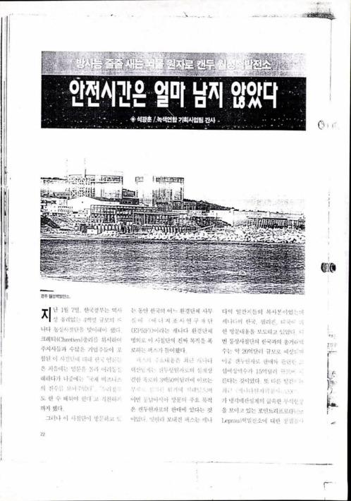 원자로 캔두 월성핵발전소