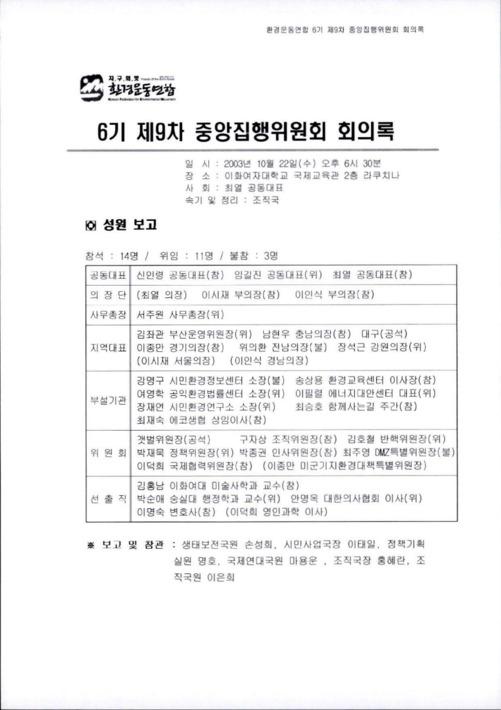 6기 제9차 중앙집행위원회 회의록
