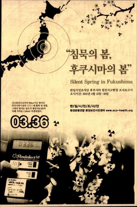 침묵의 봄, 후쿠시마의 봄