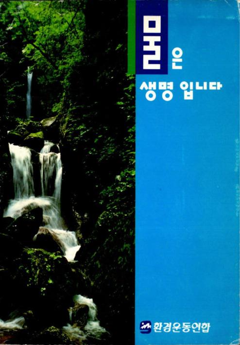 1994년 환경운동연합 홍보 책자 물은 생명입니다