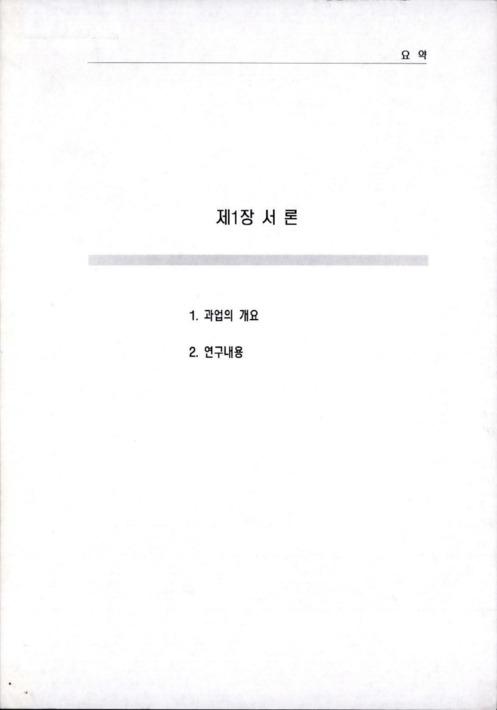 [서울시버스체계개편에 따른 버스운행실태 및 서비스수준 모니터링 보고서]