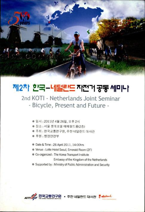 제2차 한국-네덜란드 자전거 공동 세미나