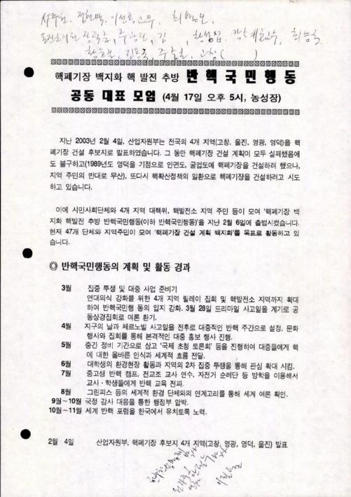 핵폐기장 백지화 핵 발전 추방 반핵국민행동 공동 대표 모임