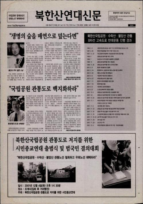 북한산연대신문 창간호