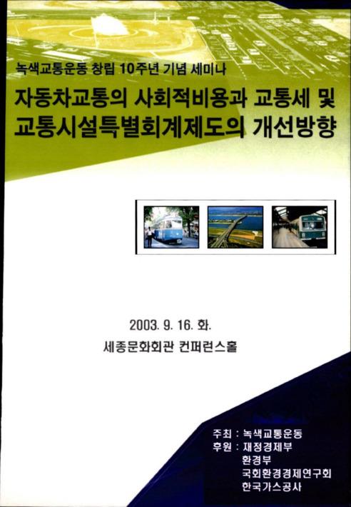자동차교통의 사회적비용과 교통세 및 교통시설 특별회계제도의 개선방향