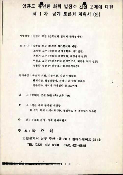 영흥도 유연탄 화력 발전소 건설 문제에 대한 제1차 공개 토론회 계획서