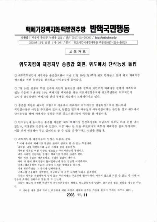 위도지킴이 재경지부 송종갑 회원, 위도에서 단식농성 돌입