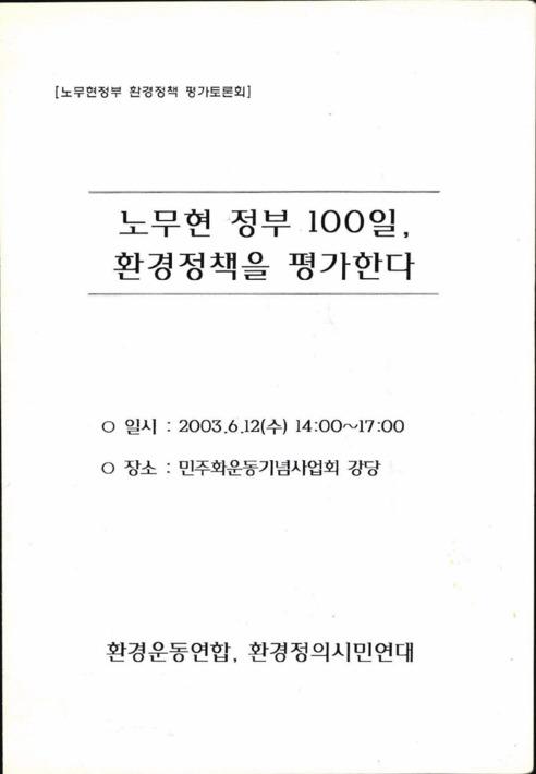 노무현정부 환경정책 평가토론회 자료집