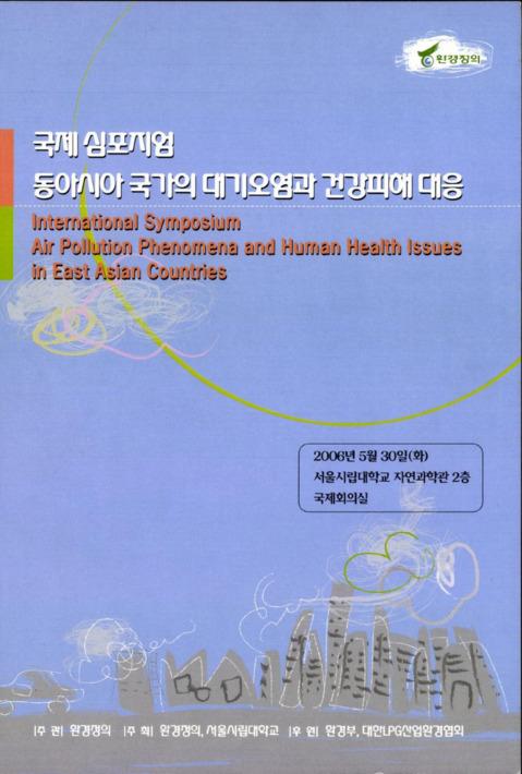 국제심포지엄 동아시아 국가의 대기오염과 건강피해 대응