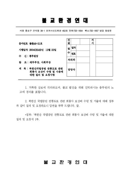 북한산국립공원 관통도로 관련 회룡사 보상비 수령 및 사용에 대한 질의 및 요청사항
