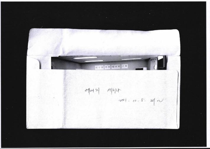 에너지 세미나 2001. 10. 5. 2시