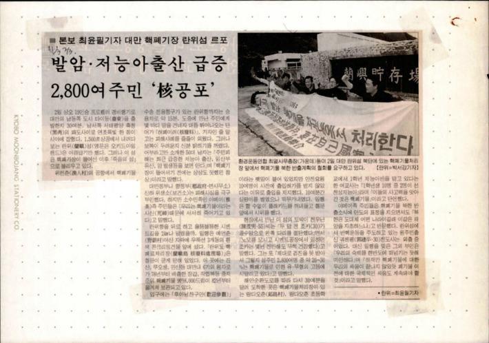 [대만 핵폐기물 북한반입에 대한 신문기사 스크랩]