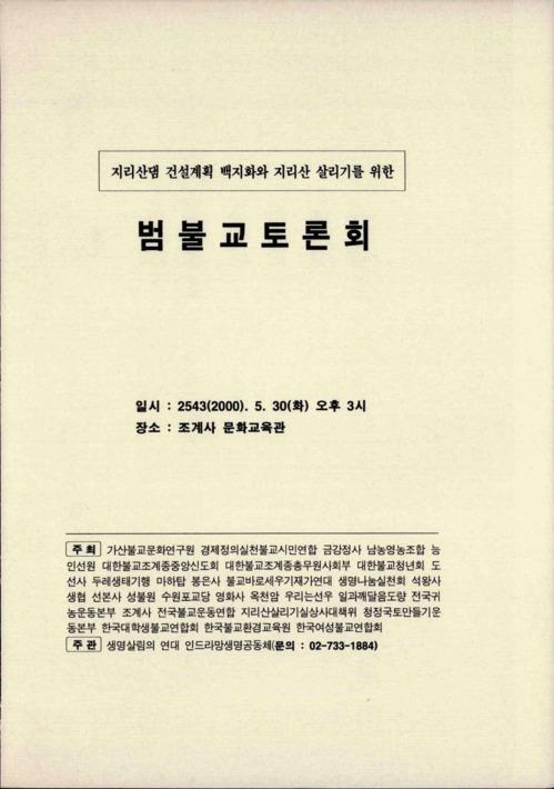 범불교토론회