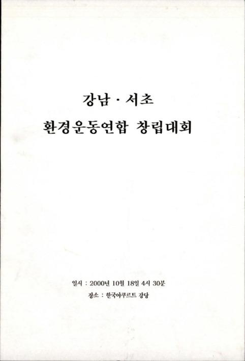 강남.서초환경운동연합 창립대회