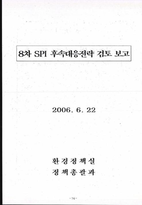 8차 SPI 후속대응전략 검토 보고