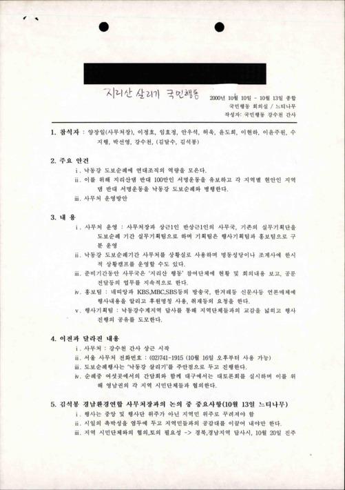 2000년 지리산살리기국민행동과 경남환경연합 논의 회의록