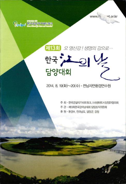 제13회 강의 날 담양대회