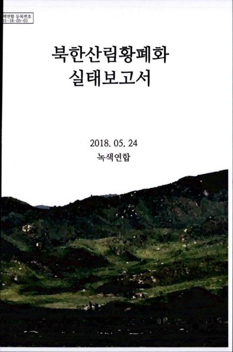 북한산림황폐화 실태보고서
