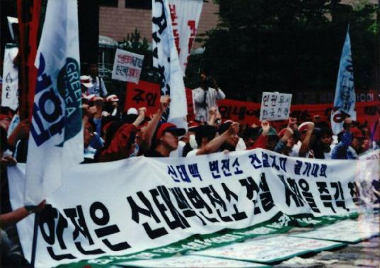 1999.1.4 신태백 변전소 건설저지 궐기대회 11