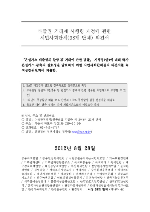 「온실가스 배출권거래제법 시행령 제정」시민사회단체(38개) 의견서 2012년 8월 28일