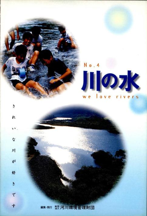 川の水 2001 第4号