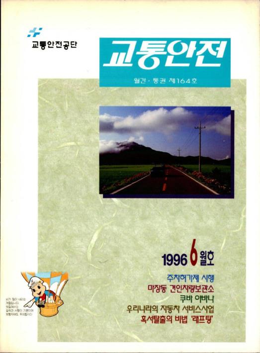 1996년도 교통안전 6월호