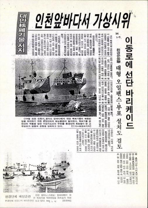 인천앞바다서 가상시위