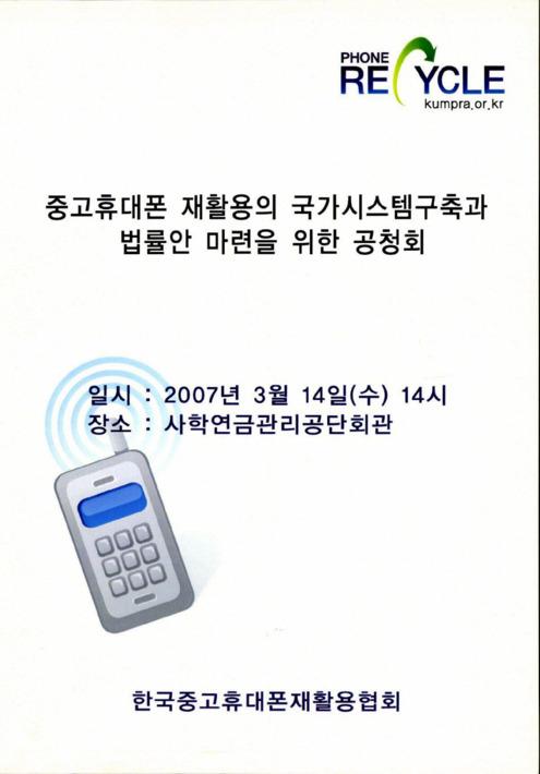 중고휴대폰 재활용의 국가시스템구축과 법률안 마련을 위한 공청회 자료집