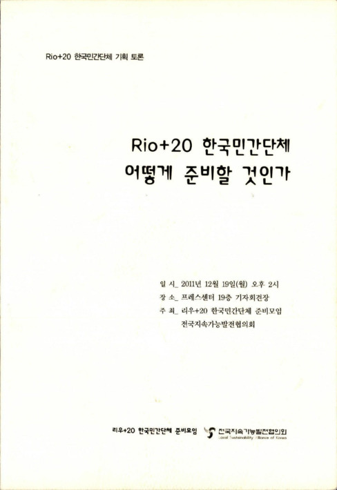 Rio+20 한국민간단체 어떻게 준비할 것인가