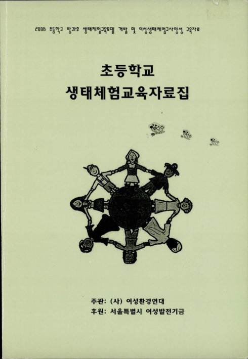 2006 초등학교 방과후 생태체험교육모델 개발 및 여성생태체험교사양성 교육자료