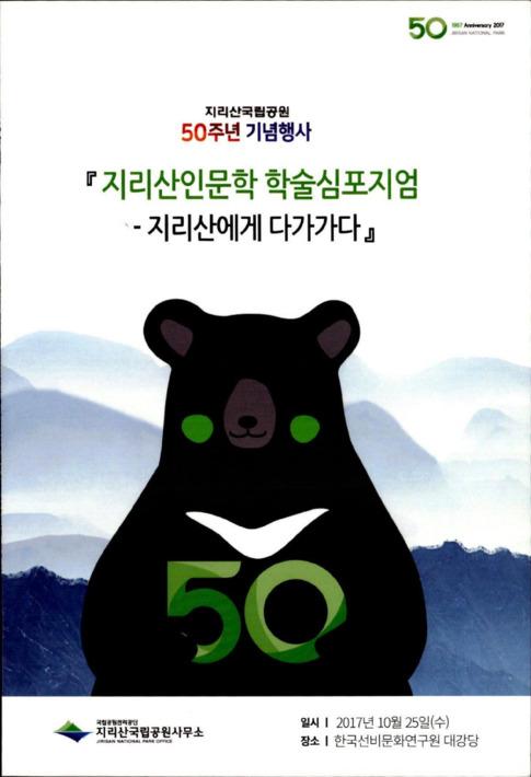 지리산국립공원 50주년 기념행사