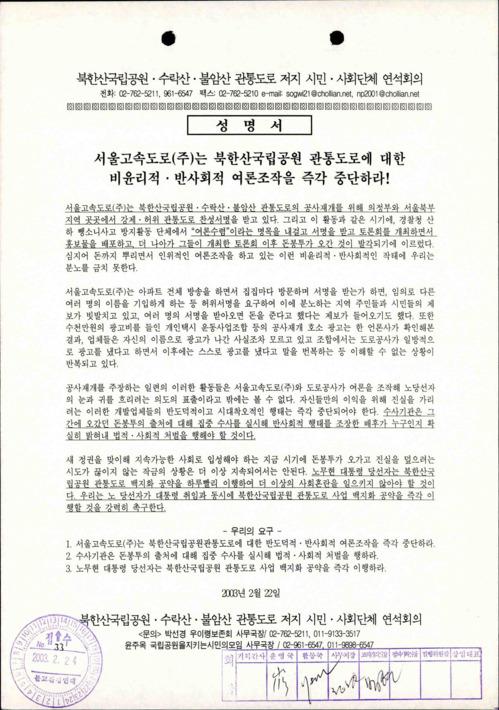 북한산 관통도로 관련 서울고속도로의 여론조작 중단을 요구하는 시민사회단체연석회의의 성명서