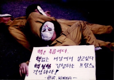 핵실험 규탄 집회 사진