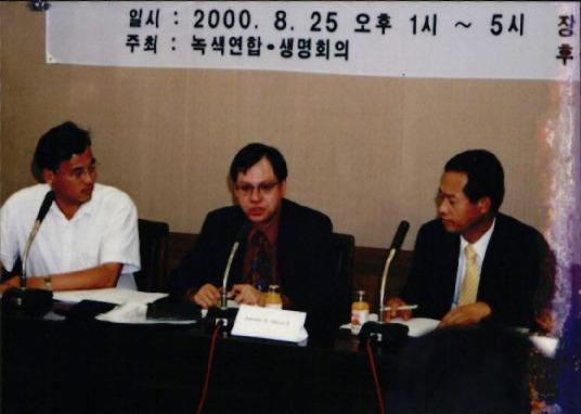 2000.8.25 미래세대의 환경권 실현을 위한 토론회, 필리핀 미래세대 환경 소송 안토니오 오포스의 변호사 내한 기자회견 14