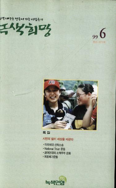녹색희망 1999년 6월 통권 제79호
