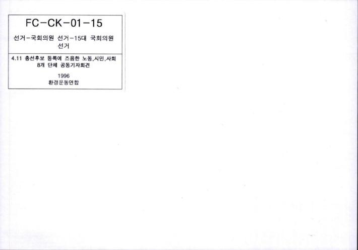 4.11 총선후보 등록에 즈음한 노동, 시민, 사회 8개 단체 공동기자회견