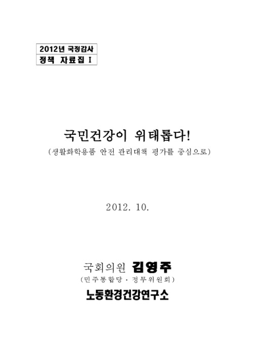 2012년 국정감사 정책자료집1