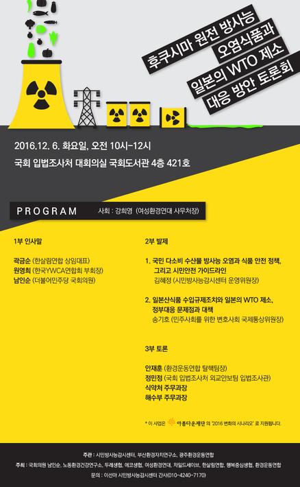 후쿠시마 원전 방사능 오염식품과 일본 WTO 제소 대응방안 토론회