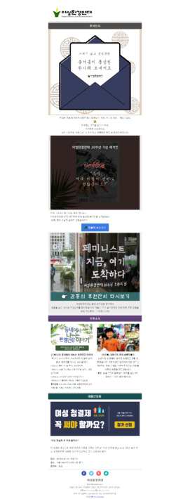 여성환경연대 뉴스레터 2019년 9월 11일