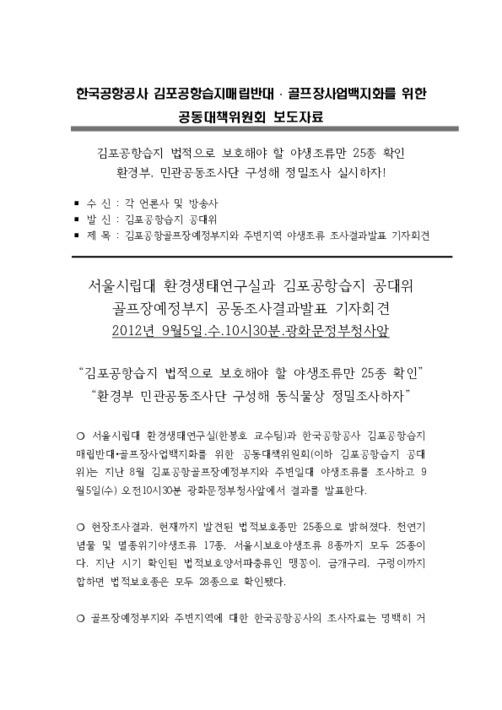 [보도자료] 김포공항골프장예정부지와 주변지역 야생조류 조사결과발표 기자회견 안내
