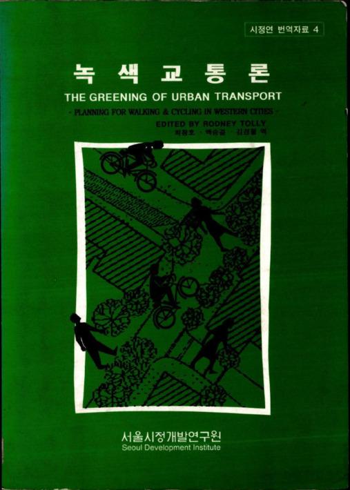 녹색교통론