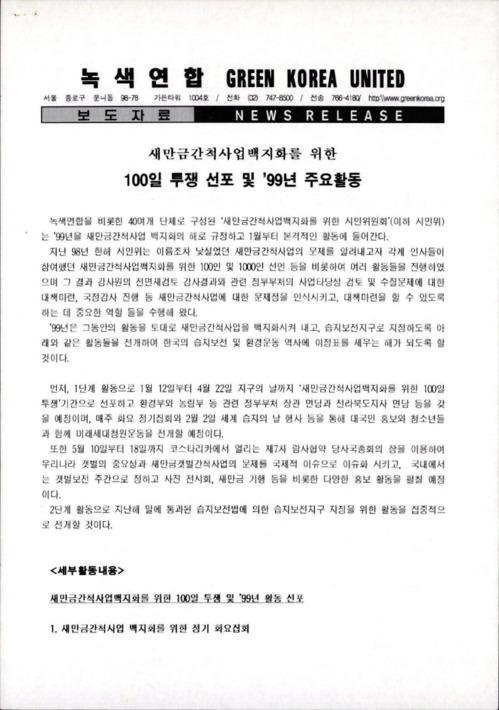새만금간척사업백지화를 위한 100일 투쟁 선포 및 '99년 주요활동