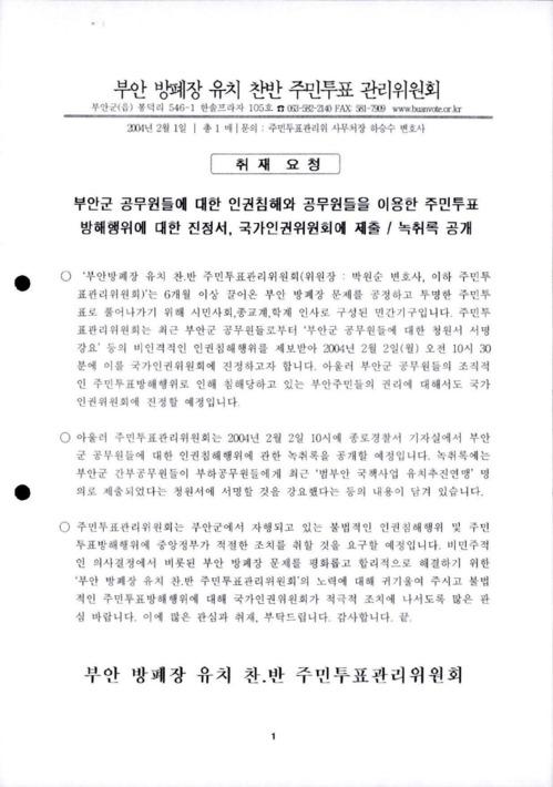 부안군 공무원들에 대한 인권침해와 공무원들을 이용한 주민투표 방해행위에 대한 진정서, 국가인권위원회에 제출 / 녹취록 공개 취재요청서