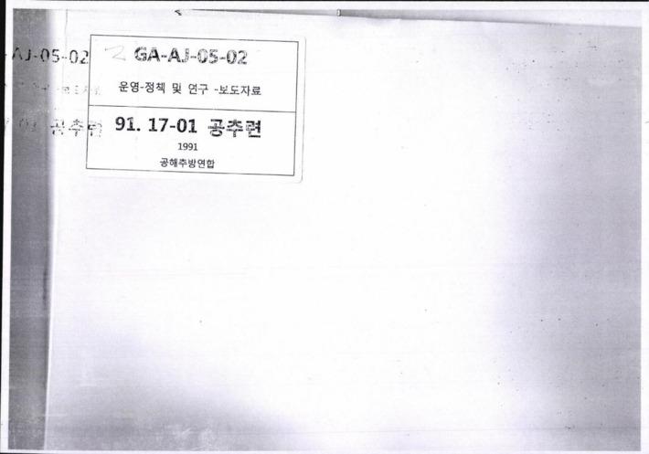 [1991년 공해추방운동연합 관련 보도기사 스크랩]