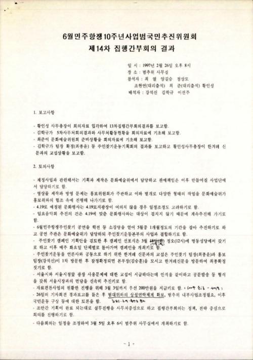 6월민주항쟁 10주년 사업범국민추진위원회